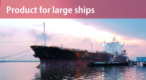 当社の主力製品である船舶用ディーゼルエンジン及び周辺機器をご紹介します。