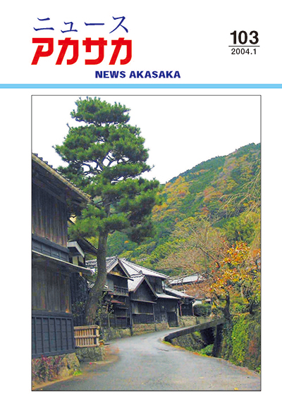 ニュースアカサカ No.103