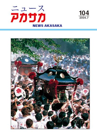 ニュースアカサカ No.104