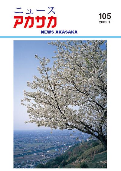 ニュースアカサカ No.105