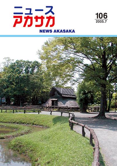 ニュースアカサカ No.106