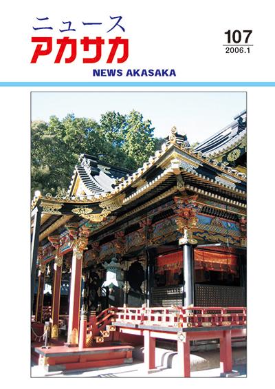 ニュースアカサカ No.107