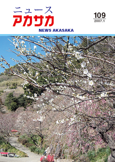 ニュースアカサカ No.109