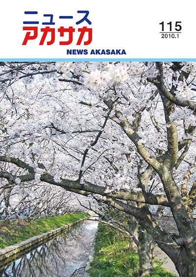 ニュースアカサカ No.115