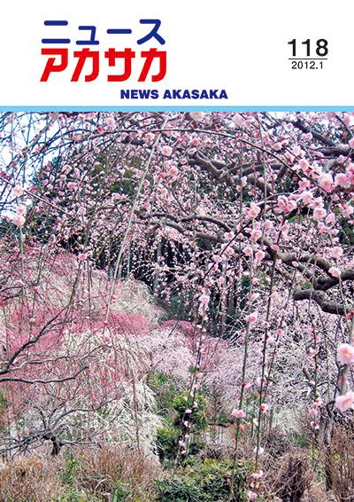 ニュースアカサカ No.118