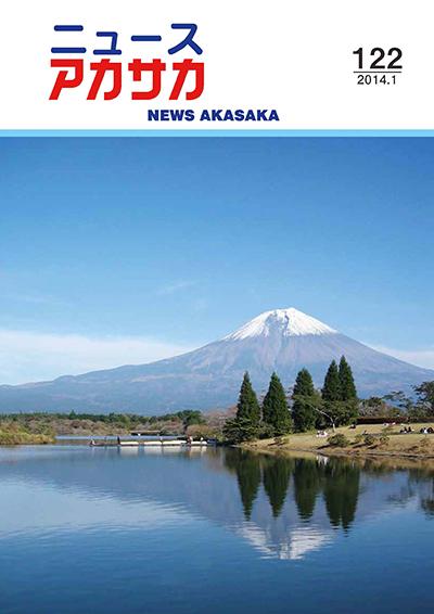ニュースアカサカ No.122